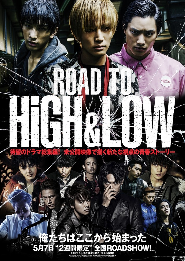 「ROAD TO HiGH&LOW」ポスタービジュアル