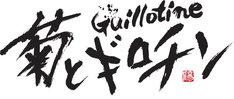 赤松陽構造による「菊とギロチン -女相撲とアナキスト-」ロゴ。