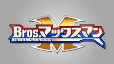 「Bros.マックスマン」ロゴ