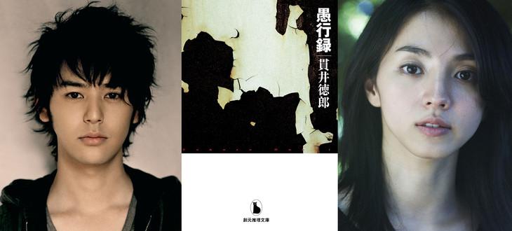 左から妻夫木聡、「愚行録」表紙、満島ひかり。