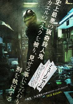 映画「ミュージアム」キービジュアル第1弾