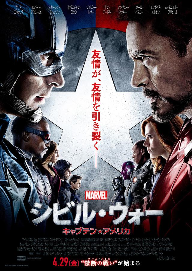 「シビル・ウォー/キャプテン・アメリカ」ポスタービジュアル (c)2016 Marvel.