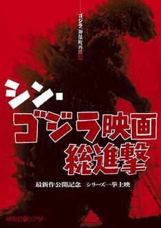 「シン・ゴジラ映画総進撃」メインビジュアル (c)TOHO CO.,LTD.