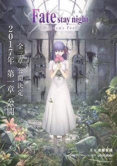 劇場版「Fate/stay night [Heaven's Feel]」キービジュアル第1弾