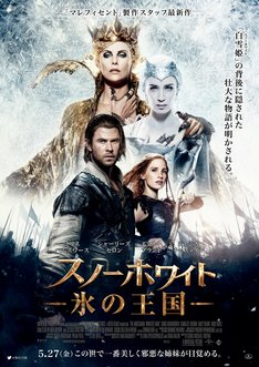 「スノーホワイト/氷の王国」本ポスタービジュアル