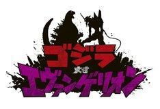 「ゴジラ対エヴァンゲリオン」ロゴ TM&(c)TOHO CO.,LTD. (c)カラー
