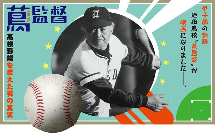 「蔦監督ー高校野球を変えた男の真実ー」メインビジュアル