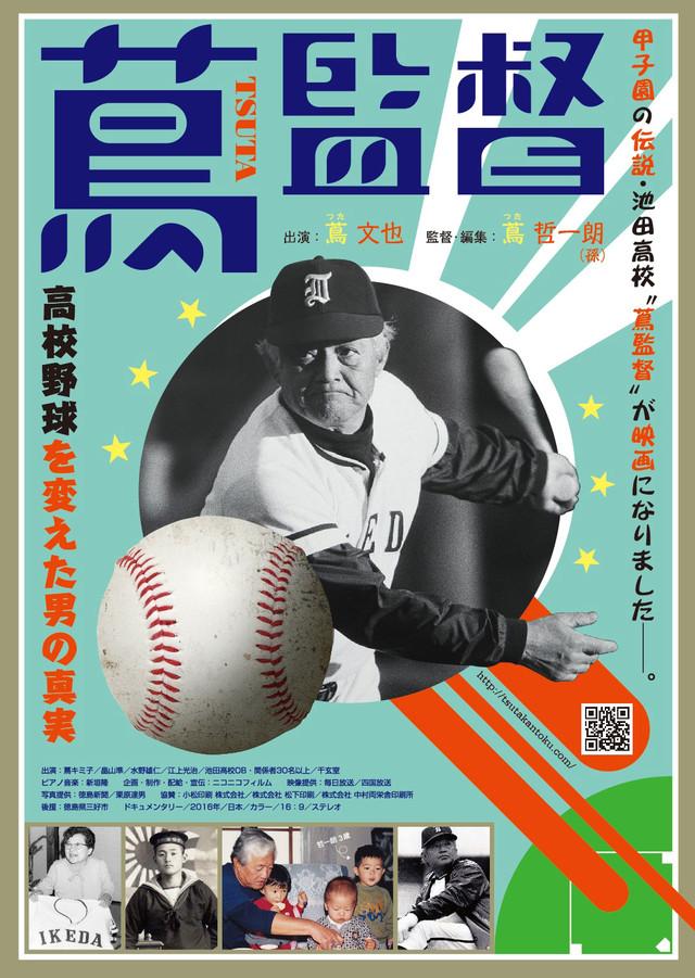 「蔦監督ー高校野球を変えた男の真実ー」ポスタービジュアル