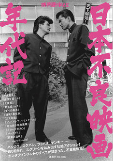 「映画秘宝EX 日本不良映画年代記」(洋泉社)