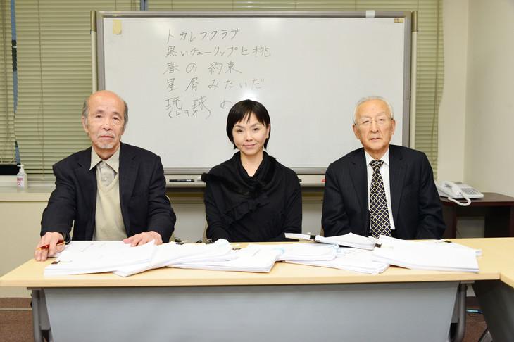 左から丸山昇一、松田美由紀、黒澤満。