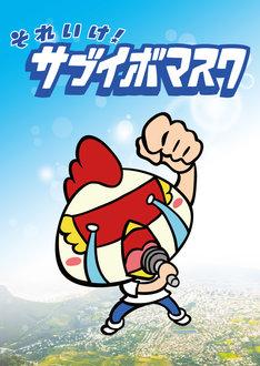 スピンオフアニメ「それいけ!サブイボマスク」 (c)サブイボマスク製作委員会
