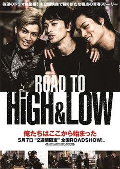 「ROAD TO HiGH&LOW」新ポスタービジュアル