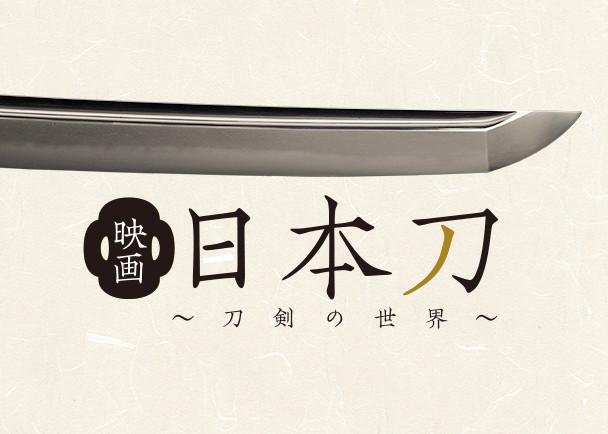 「映画 日本刀 ~刀剣の世界~」メインビジュアル