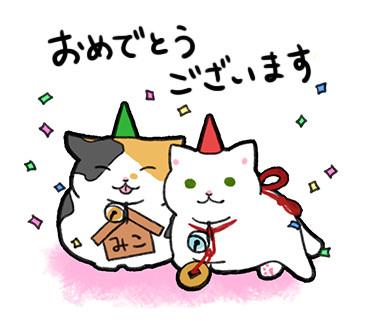 「猫侍」LINEスタンプ「玉之丞といっしょ」