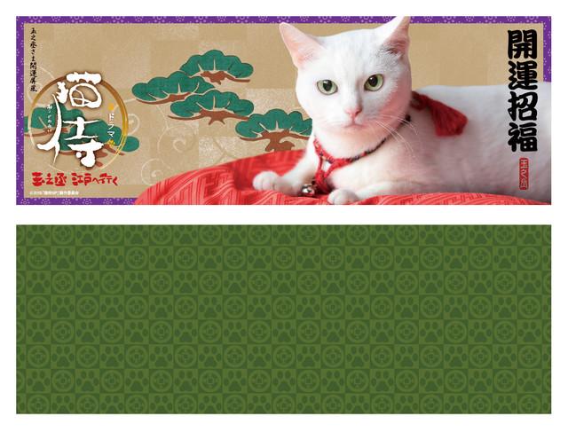 「猫侍 玉之丞、江戸へ行く」DVD封入特典の「玉之丞さまの開運屏風」。