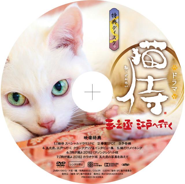「猫侍 玉之丞、江戸へ行く」DVD特典ディスク
