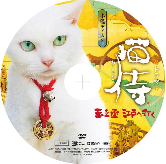 「猫侍 玉之丞、江戸へ行く」DVD本編ディスク