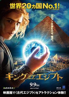 「キング・オブ・エジプト」ティザーポスタービジュアル