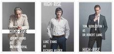 「ハイ・ライズ」特製ポストカード。左から、ジェレミー・アイアンズ扮するアンソニー、ルーク・エヴァンス演じるワイルダー、トム・ヒドルストン扮する主人公ラング。