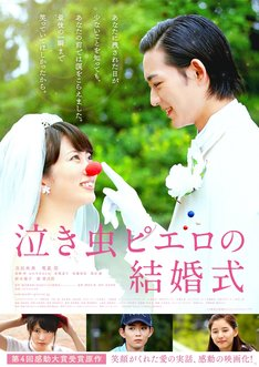 「泣き虫ピエロの結婚式」ポスタービジュアル