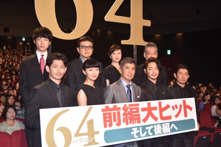 「64-ロクヨン- 前編」初日舞台挨拶の様子。