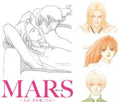 「MARS~ただ、君を愛してる~」原作コミックのビジュアル。