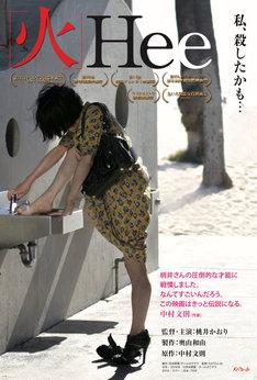 「火 Hee」メインビジュアル (c)YOSHIMOTO KOGYO、チームオクヤマ