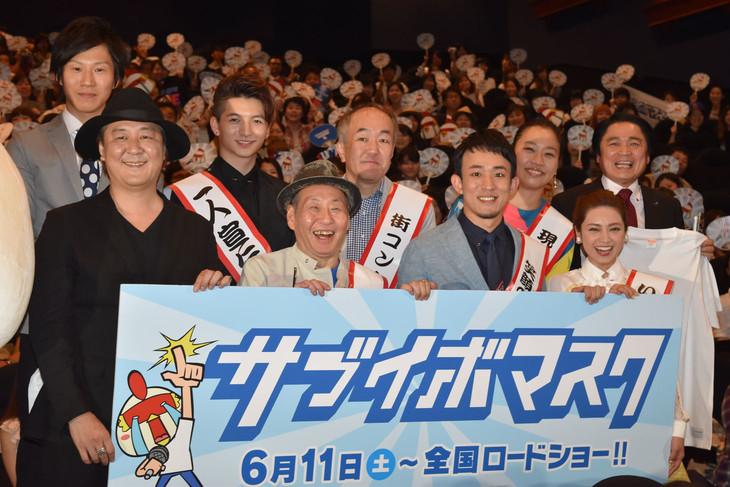 「サブイボマスク」プレミア上映会の様子。上段左から松原真志(リネスト代表取締役社長)、小林龍二(DISH//)、温水洋一、いとうあさこ、木村俊昭(東京農業大学教授)。下段左から門馬直人、泉谷しげる、ファンキー加藤、平愛梨。