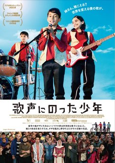 「歌声にのった少年」ポスタービジュアル (c)2015 Idol Film Production Ltd/MBC FZ LLC /KeyFilm/September Film