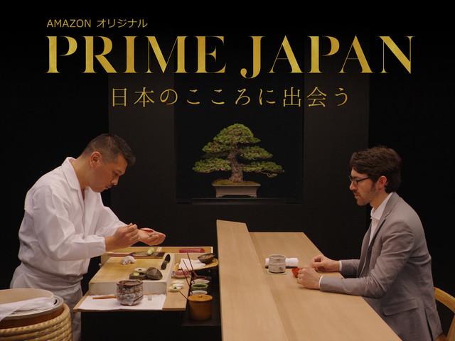 「PRIME JAPAN 日本のこころに出会う」