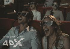 4DX劇場内イメージ