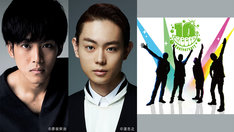 左から松坂桃李、菅田将暉、GReeeeN。