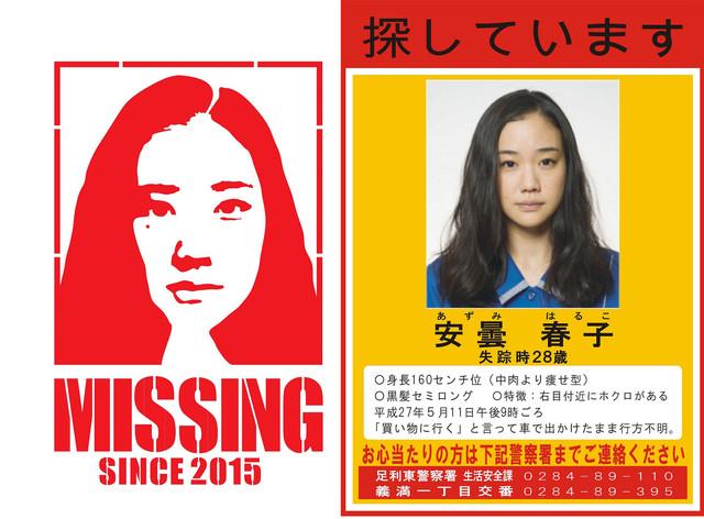 安曇春子のグラフィティアート(左)と行方不明ポスター(右)。