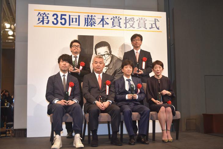 第35回藤本賞授賞式の様子。