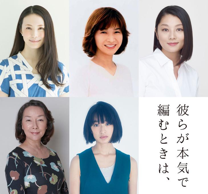 「彼らが本気で編むときは、」キャスト陣。左上から時計回りにミムラ、田中美佐子、小池栄子、門脇麦、りりィ。