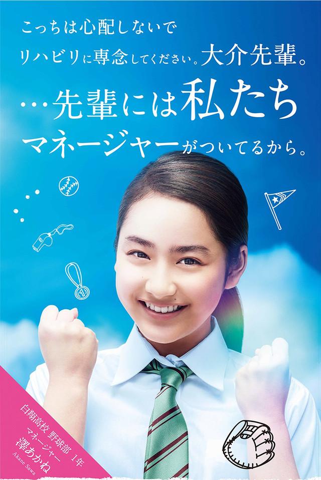 「青空エール」劇場スタンディビジュアル 澤あかね