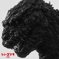 「シン・ゴジラ 音楽集」ジャケット (c)2016 TOHO CO., LTD