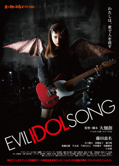 「EVIL IDOL SONG」ポスタービジュアル