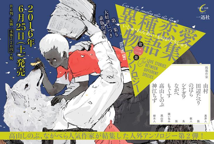 「異種恋愛物語集 第二集」のPOP。