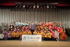 北海道・札幌白石高校の学校祭にサプライズ登場した竹内涼真(中央)と吹奏楽部員たち。