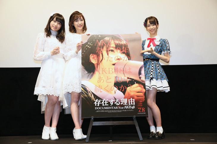 左から川本紗矢、渡辺麻友、倉野尾成美。