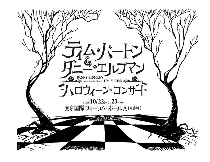 「ティム・バートン&ダニー・エルフマンのハロウィーンコンサート」ビジュアル