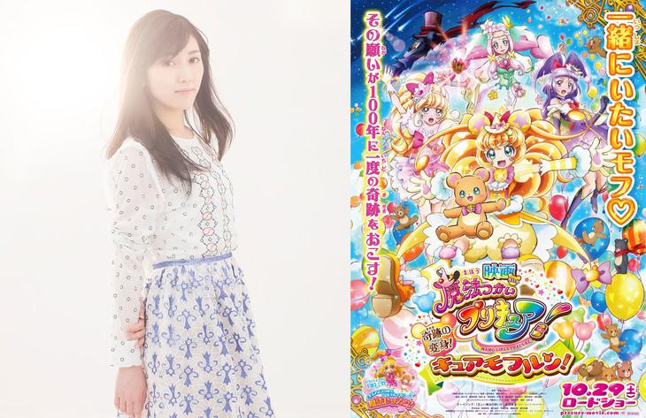 渡辺麻友(左)と「映画 魔法つかいプリキュア!奇跡の変身!キュアモフルン!」のポスタービジュアル。