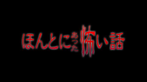 「ほんとにあった怖い話」ロゴ