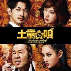 「土竜の唄 香港狂騒曲」追加キャスト。上段左から瑛太、本田翼。下段左から古田新太、菜々緒。