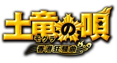 「土竜の唄 香港狂騒曲」ロゴ