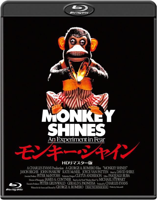 「モンキー・シャイン -HDリマスター版-」ジャケット MONKEY SHINES (c) 1988 Orion Pictures Corporation. All Rights Reserved.