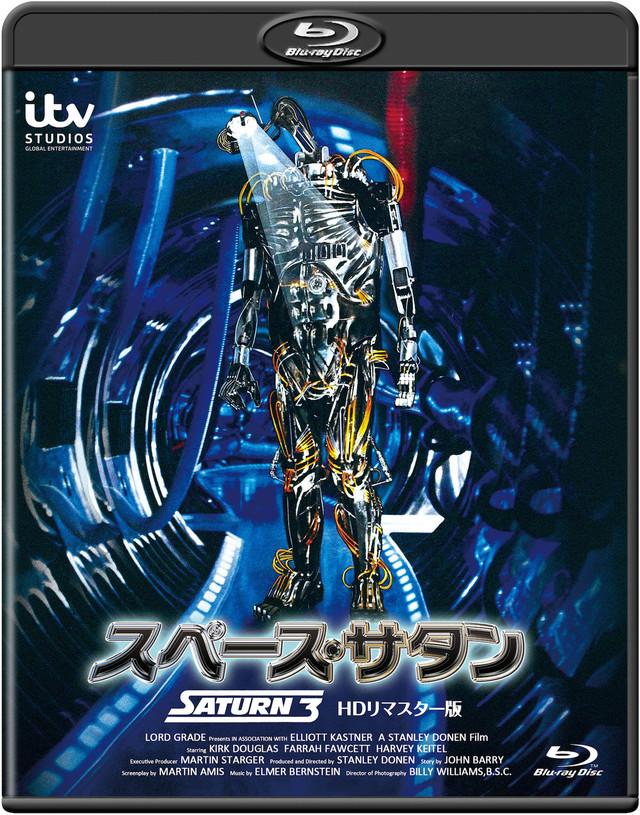 「スペース・サタン -HDリマスター版-」ジャケット (c)ITC Entertainment Ltd 1980. All rights reserved. Licensed by ITV Studios Global Entertainment.