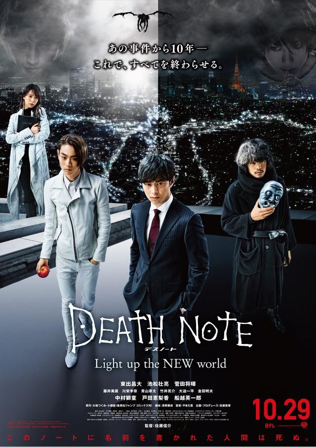 「デスノート Light up the NEW world」ポスタービジュアル