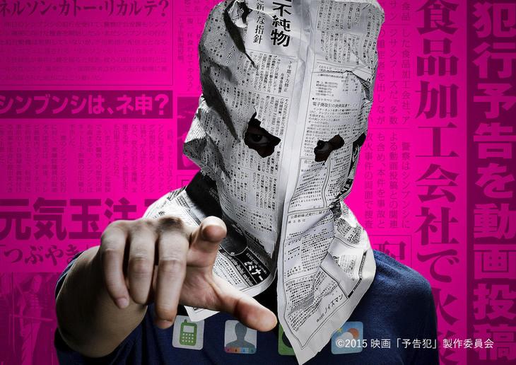 「予告犯」 (c)2015映画「予告犯」製作委員会